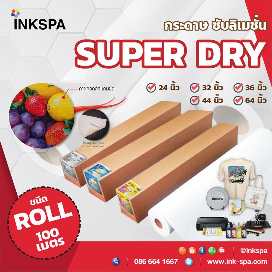 กระดาษซับลิเมชั่น Super Dry